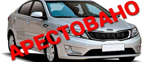 Автомобили с запретом на регистрацию